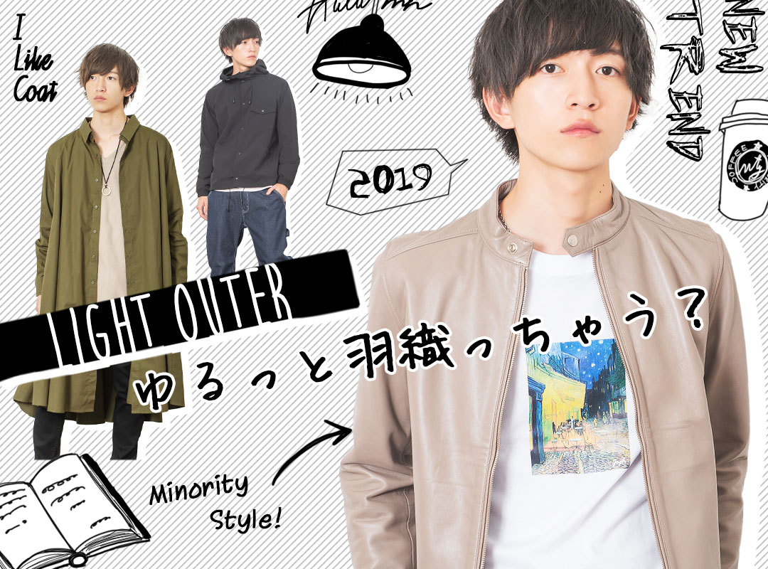 201910_outer