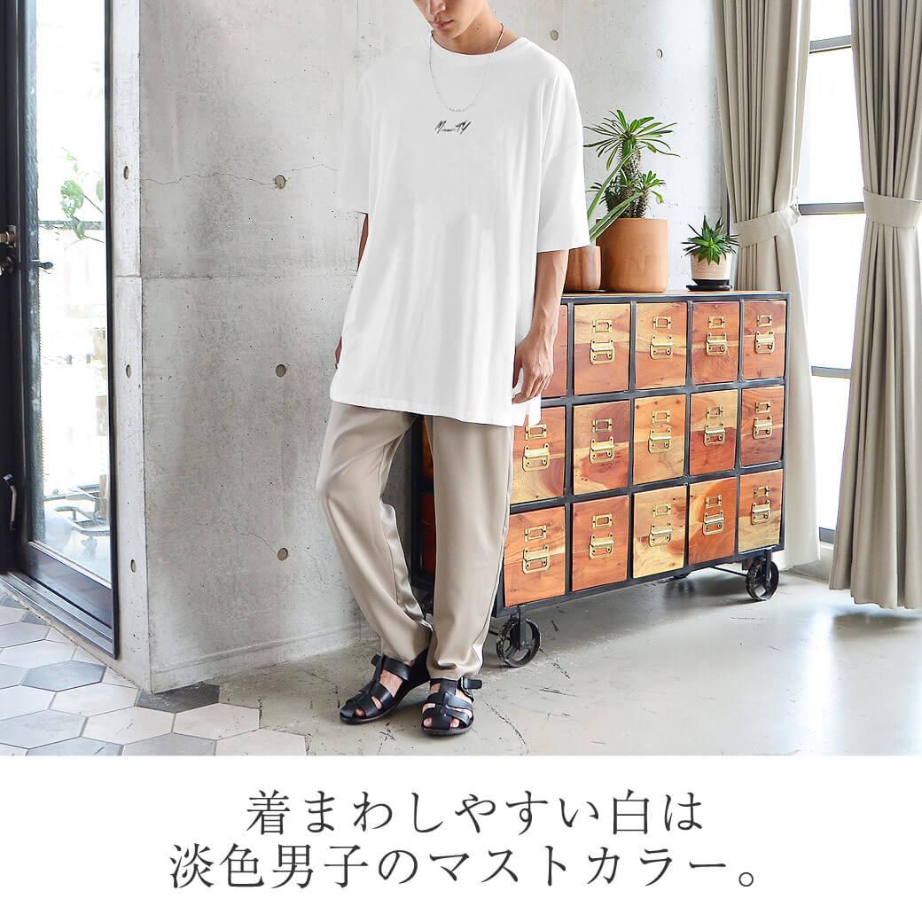 白Tシャツ着用画像